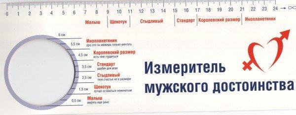 Измерительная линейка члена мужчины