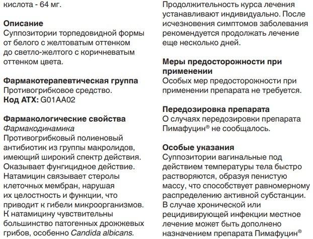 Свечи Пимафуцин инструкция
