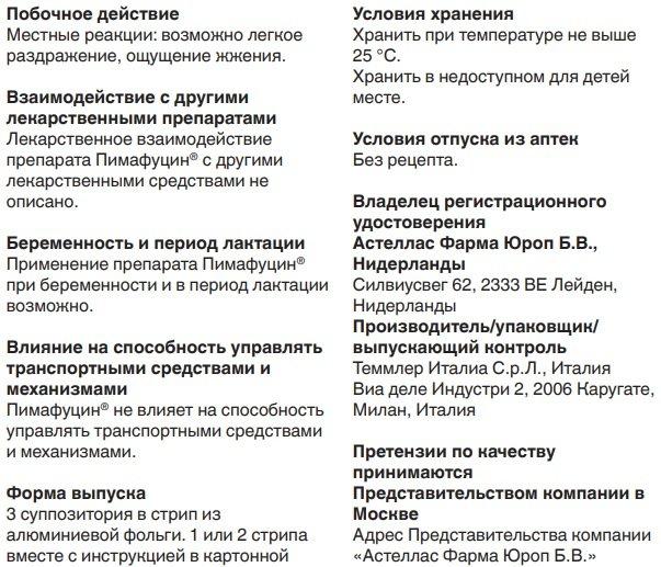 Свечи Пимафуцин инструкция по применению